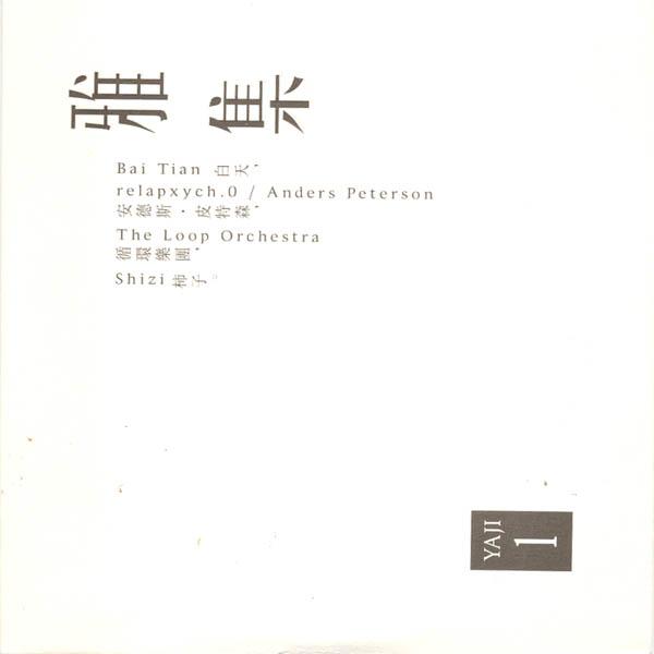 Bai Tian/Relapxych.O/The Loop Orchestra/Shizi - Ya Ji 1
