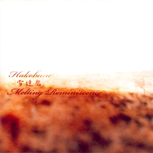 Hakobune - Melting Reminiscence (ltd. 3